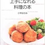 失敗した人ほど上手になれる料理の本