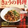 5月出演情報「きょうの料理」