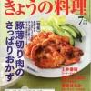 きょうの料理 7月号