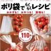 別冊きょうの料理