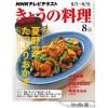 きょうの料理  8 月号