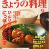 きょうの料理   9 月号