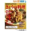 きょうの料理 10 月号