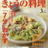 きょうの料理  3月号
