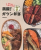 新刊のお知らせ「満腹!ガツン弁当」
