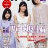 別冊カドカワ 乃木坂46 vol1