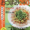 オレンジページCooking おつまみ200レシピ