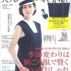 大人のおしゃれ手帖 2016年6月号