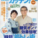 NHK ガッテン!夏号