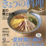 きょうの料理 2016年8月号
