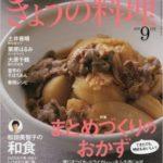 きょうの料理 2016年9月号