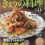きょうの料理  2016年 11 月号