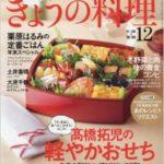きょうの料理  2016年 12月号