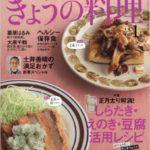 きょうの料理 2017年 1月号