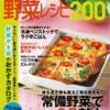 オレンジページCOOKING  2017年野菜レシピ200