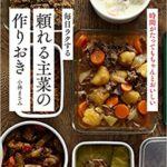 新刊のお知らせ「毎日ラクする 頼れる主菜の作りおき」