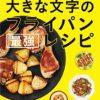 オレンジページブックス「大きな文字のフライパン最強レシピ」