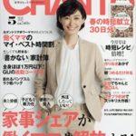 CHANTO 2017年 5月号