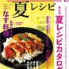 2017オレンジページCooking 夏レシピ
