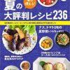 別冊ESSE「夏の大評判レシピ236」