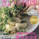 きょうの料理 2017年 9月号