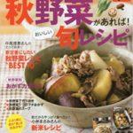 ムック本掲載/ 秋野菜があれば!おいしい旬レシピ