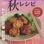 2017 オレンジページCooking 秋レシピ