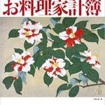 講談社版・2018 お料理家計簿