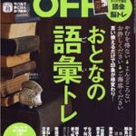 日経おとなのOFF 2018年6月号