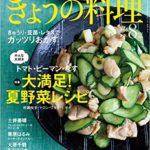 きょうの料理 2018年 8月号