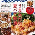 オレンジページ 2018年9月2日号