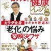 NHKガッテン!健康プレミアム・プラス 2018年11月号臨時増刊