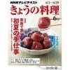 きょうの料理 6月号