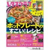 レタスクラブ 5月10日号(4月25日発売)