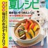 オレンジページCooking 夏レシピ