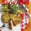 きょうの料理 11月号