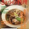きょうの料理 2016年1月号