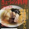 きょうの料理  2016年 2 月号