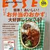 別冊ESSE「簡単!おいしい!お弁当のおかず」