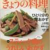 きょうの料理 2016年4月号