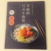 幸福的日式小食堂
