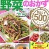 ムック本掲載/ 野菜のおかず BEST500