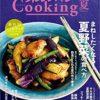 2018 オレンジページCooking 夏レシピ