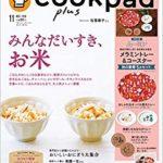 cookpad plus 2018年11月号