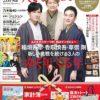 CHANTO 1月号臨時増刊「新春すてきな奥さん2019年版」